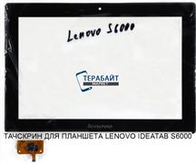 Тачскрин для планшета Lenovo IdeaTab S6000