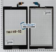Тачскрин для планшета Lenovo A8-50LC
