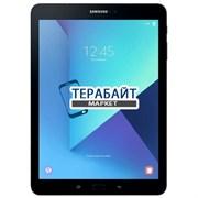 Samsung Galaxy Tab S3 9.7 SM-T825 LTE ТАЧСКРИН СЕНСОР ЭКРАН