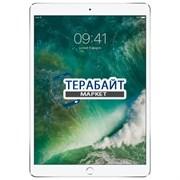Разъем питания Apple iPad Pro 10.5