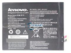 Аккумулятор для планшета Lenovo IdeaTab B6000-F