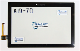 Lenovo TAB 2 A10-70 ТАЧСКРИН СЕНСОР СТЕКЛО