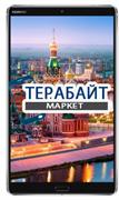 Huawei MediaPad M5 8.4 WiFi АККУМУЛЯТОР АКБ БАТАРЕЯ