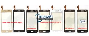 Samsung DS Galaxy J2 Prime (G532F) ТАЧСКРИН СЕНСОР СТЕКЛО