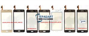 Samsung Galaxy Grand Prime VE Duos SM-G531H/DS СЕНСОР ТАЧСКРИН
