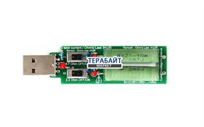 Usb нагрузочный резистор 1А/2А/3А