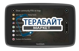 Матрица для навигатора TomTom GO PROFESSIONAL 6250