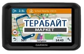 Матрица для навигатора Garmin Dezl 580 LMT-D