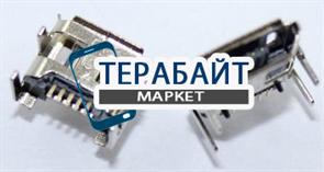 РАЗЪЕМ MICRO USB ДЛЯ ПЛАНШЕТА Megafon MFLogin3T