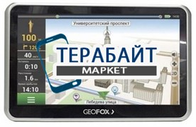 Матрица для навигатора GEOFOX MID702GPS