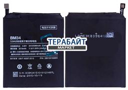 АККУМУЛЯТОР АКБ БАТАРЕЯ Xiaomi BM34