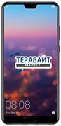 Huawei P20 ТАЧСКРИН + ДИСПЛЕЙ В СБОРЕ / МОДУЛЬ