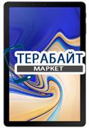 Samsung Galaxy Tab S4 10.5 SM-T835 МАТРИЦА ДИСПЛЕЙ ЭКРАН