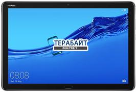 Huawei MediaPad M5 Lite 10 МАТРИЦА ЭКРАН ДИСПЛЕЙ